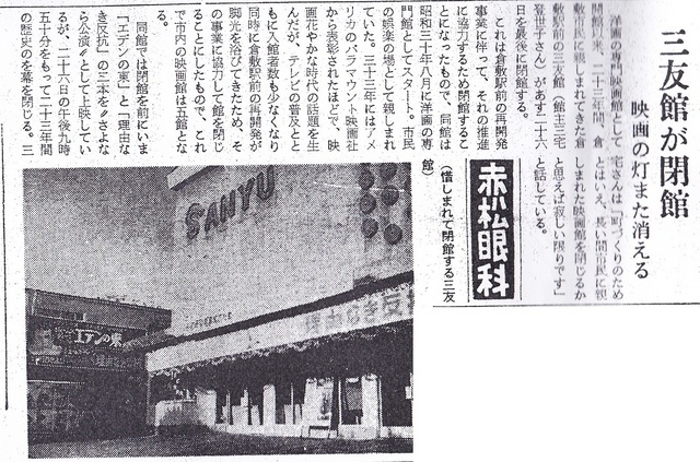 三友館(1978年)〈閉館〉: 倉敷センシュー座の時代